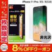 iPhone 11 Pro / XS / X 保護フィルム エレコム ELECOM iPhone 11 Pro / XS / X 液晶保護フィルム 衝撃吸収 指紋防止 反射防止 PM-A18BFLFPAN ネコポス可