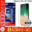 iPhone 11 Pro / XS / X 保護フィルム エレコム ELECOM iPhone 11 Pro / XS / X 液晶保護フィルム 衝撃吸収 超反射防止 PM-A18BFLKBP ネコポス可