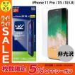 iPhoneXS / iPhoneX 保護フィルム エレコム ELECOM iPhone XS / X 液晶保護フィルム 超反射防止 PM-A18BFLKB ネコポス可