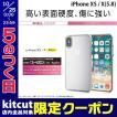 iPhoneXS / iPhoneX ケース エレコム ELECOM iPhone XS / X 高硬度ユーピロンケース クリア PM-A18BUPCR ネコポス可