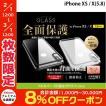 iPhoneXS ガラスフィルム エレコム iPhone XS / X 背面フルカバー 指紋防止 ガラスフィルム カラーフレーム ネコポス送料無料