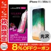 iPhoneXR 保護フィルム エレコム ELECOM iPhone XR ガラスコートフィルム 光沢 PM-A18CFLGLP ネコポス可