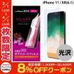 iPhoneXR 保護フィルム エレコム ELECOM iPhone XR ガラスコートフィルム スムースタッチ 光沢 PM-A18CFLGLPS ネコポス可