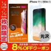 iPhoneXR ガラスフィルム エレコム ELECOM iPhone XR ガラスフィルム 0.33mm 光沢 PM-A18CFLGG ネコポス可