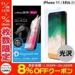 iPhoneXR ガラスフィルム エレコム ELECOM iPhone XR ガラスフィルム 0.21mm ドラゴントレイル 光沢 PM-A18CFLGGDT ネコポス可
