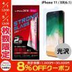 iPhone 11 / XR 保護フィルム エレコム ELECOM iPhone 11 / XR ガラスフィルム 0.33mm 超強化 光沢 PM-A18CFLGH ネコポス可