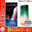 iPhoneXR 保護フィルム エレコム ELECOM iPhone XR ガラスライクフィルム ユーピロン PM-A18CFLUP ネコポス可