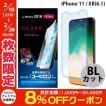 iPhoneXR 保護フィルム エレコム ELECOM iPhone XR ガラスライクフィルム ユーピロン ブルーライトカット PM-A18CFLUPBL ネコポス可