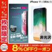 iPhoneXR 保護フィルム エレコム ELECOM iPhone XR ガラスライクフィルム 反射防止 PM-A18CFLGLM ネコポス可