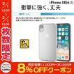 iPhoneXR ケース エレコム ELECOM iPhone XR ソフトケース 極み クリア PM-A18CUCTCR ネコポス可