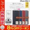 iPhoneXR ケース エレコム iPhone XR ファブリックカバー スナップ付  ネコポス可