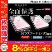 iPhoneXR 保護フィルム エレコム iPhone XR フルカバーガラスコートフィルム フレーム付き 反射防止  ネコポス可