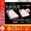 iPhoneXR ガラスフィルム エレコム iPhone XR フルカバーガラスフィルム 0.33mm  ネコポス可