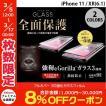 iPhoneXR ガラスフィルム エレコム iPhone XR フルカバーガラスフィルム ゴリラ 0.33mm  ネコポス可
