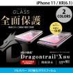 iPhoneXR ガラスフィルム エレコム iPhone XR フルカバーガラスフィルム ドラゴントレイル  0.33mm ネコポス可