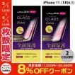 iPhoneXR ガラスフィルム エレコム iPhone XR フルカバーガラスフィルム ハイブリットフレーム付き  0.33mm ネコポス可