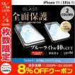 iPhoneXR ガラスフィルム エレコム iPhone XR フルカバーガラスフィルム ブルーライトカット  0.33mm ネコポス可
