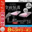 iPhoneXR ガラスフィルム エレコム iPhone XR フルカバーガラスフィルム フレーム付 ドラゴントレイル  ネコポス送料無料