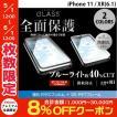 iPhoneXR ガラスフィルム エレコム iPhone XR フルカバーガラスフィルム フレーム付 ブルーライトカット  ネコポス可
