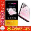 iPhoneXR ガラスフィルム エレコム ELECOM iPhone XR フルカバーガラスフィルム フレーム付 0.23mm ホワイト PM-A18CFLGFRWH ネコポス可