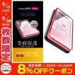 iPhoneXR ガラスフィルム エレコム ELECOM iPhone XR フルカバーガラスフィルム フレーム付 0.23mm レッド PM-A18CFLGFRRD ネコポス可