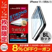 iPhoneXR ガラスフィルム エレコム ELECOM iPhone XR フルカバーガラスフィルム 超強化 ブルーライトカット ブラック PM-A18CFLGHBLRB ネコポス可