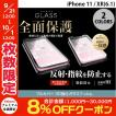 iPhoneXR ガラスフィルム エレコム iPhone XR フルカバーガラスフィルム 反射防止  0.33mm ネコポス可