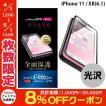 iPhoneXR 保護フィルム エレコム ELECOM iPhone XR フルカバーガラスライクフィルム ユーピロン ブラック PM-A18CFLUPRBK ネコポス可