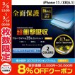 iPhoneXR 保護フィルム エレコム iPhone XR フルカバーフィルム 衝撃吸収 ブルーライトカット 指紋防止 光沢  ネコポス可