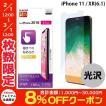 iPhoneXR 保護フィルム エレコム ELECOM iPhone XR 液晶保護フィルム スムースタッチ 光沢 PM-A18CFLSTGN ネコポス可