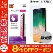 iPhoneXR 保護フィルム エレコム ELECOM iPhone XR 液晶保護フィルム スムースタッチ 反射防止 PM-A18CFLSTN ネコポス可