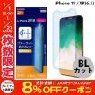 iPhoneXR 保護フィルム エレコム ELECOM iPhone XR 液晶保護フィルム ブルーライトカット 光沢 PM-A18CFLBLGN ネコポス可