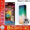 iPhoneXR 保護フィルム エレコム ELECOM iPhone XR 液晶保護フィルム ブルーライトカット 光沢 PM-A18CFLGMBLAG ネコポス可
