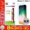 iPhoneXR 保護フィルム エレコム ELECOM iPhone XR 用 液晶保護フィルム 指紋防止 高精細 高光沢 PM-A18CFLFTGHD ネコポス可