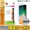 iPhoneXR 保護フィルム エレコム ELECOM iPhone XR 用 液晶保護フィルム 指紋防止 高精細 反射防止 PM-A18CFLFTHD ネコポス可
