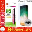 iPhoneXR 保護フィルム エレコム ELECOM iPhone XR 用 液晶保護フィルム 指紋防止 高光沢 PM-A18CFLFG ネコポス可