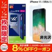 iPhoneXR 保護フィルム エレコム ELECOM iPhone XR 用 液晶保護フィルム 超反射防止 PM-A18CFLKB ネコポス可