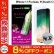 iPhoneXSMax 保護フィルム エレコム ELECOM iPhone XS Max ガラスコートフィルム PM-A18DFLGLP ネコポス可