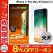 iPhoneXSMax ガラスフィルム エレコム ELECOM iPhone XS Max ガラスフィルム 0.33mm PM-A18DFLGG ネコポス可