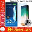 iPhoneXSMax ガラスフィルム エレコム ELECOM iPhone XS Max ガラスフィルム 0.33mm ブルーライトカット PM-A18DFLGGBL ネコポス可