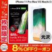 iPhoneXSMax ガラスフィルム エレコム ELECOM iPhone XS Max ガラスフィルム ゴリラ 0.21mm PM-A18DFLGGGO ネコポス可