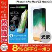 エレコム ELECOM iPhone 11 Pro Max / XS Max ガラスフィルム ドラゴントレイル 0.21mm PM-A18DFLGGDT ネコポス可