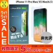 iPhone 11 Pro Max / XS Max 保護フィルム エレコム ELECOM iPhone 11 Pro Max / XS Max ガラスフィルム 反射防止 0.33mm PM-A18DFLGGM ネコポス可