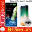 iPhoneXSMax 保護フィルム エレコム ELECOM iPhone XS Max ガラスライクフィルム ユーピロン PM-A18DFLUP ネコポス可