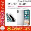 iPhoneXSMax ケース エレコム ELECOM iPhone XS Max シェルカバー クリア PM-A18DPVCR ネコポス可