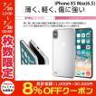 iPhoneXSMax ケース エレコム ELECOM iPhone XS Max シェルカバー ストラップホール付 クリア PM-A18DPVSTCR ネコポス可