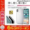 iPhoneXSMax ケース エレコム ELECOM iPhone XS Max シェルカバー 極み クリア PM-A18DPVKCR ネコポス可
