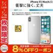 iPhoneXSMax ケース エレコム ELECOM iPhone XS Max ソフトケース 極み クリア PM-A18DUCTCR ネコポス可