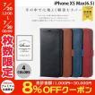 iPhoneXSMax ケース エレコム iPhone XS Max ソフトレザーカバー 磁石付  ネコポス可