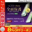 iPhoneXSMax ガラスフィルム エレコム iPhone XS Max フルカバーガラスフィルム ハイブリットフレーム付き  0.33mm ネコポス可